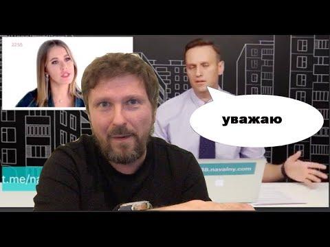 Навальный. Собчак.  Я тебя, конечно, очень уважаю... thumbnail
