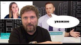 Навальный. Собчак.  Я тебя, конечно, очень уважаю...