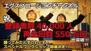 エグスプロージョンチャンネル 登録者数40000人突破!! 総再生回数5500...
