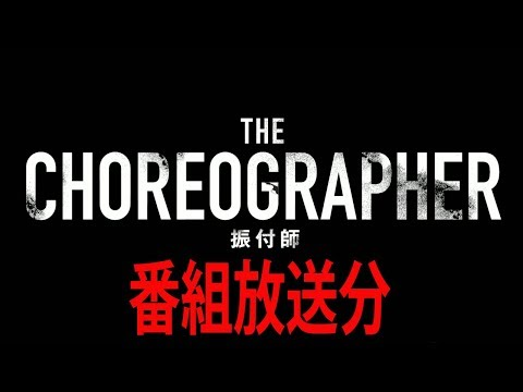THE CHOREOGRAPHER / Season 1 / 2017.1 ON AIR