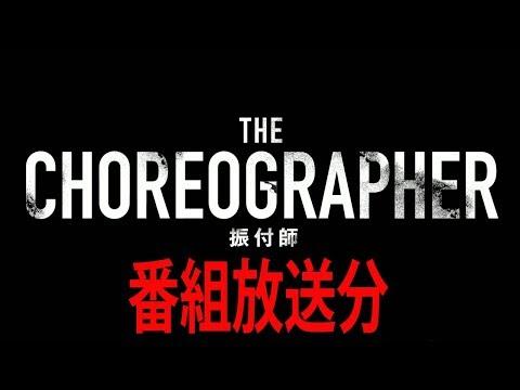 THE CHOREOGRAPHER / Season 1 / 2017.1 ON AIR