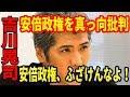 「僕らは、恥ずかしい」 吉川晃司が安倍政権を真っ向から批判
