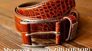 Мужской ремень Zilli (коричневый) - обзор