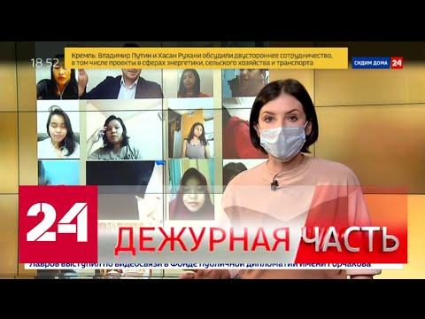 Вести. Дежурная часть от 21 апреля 2020 года (18:30) - Россия 24