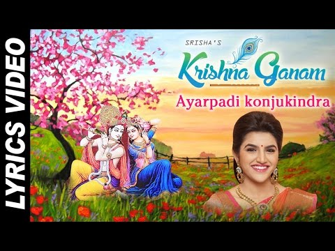 Srisha's Krishna Ganam | Ayarpadi ( Gokulaastami) | Devotional Lyric Video