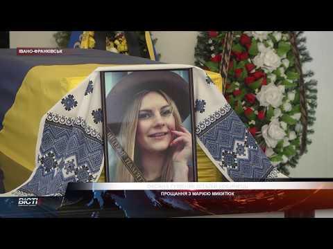 Івано-Франківське обласне телебачення «Галичина»: Прощання з Марією Микитюк