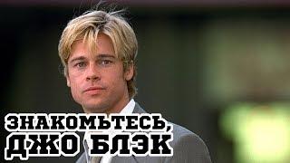 Знакомьтесь, Джо Блэк (1998) «Meet Joe Black» - Трейлер (Trailer)