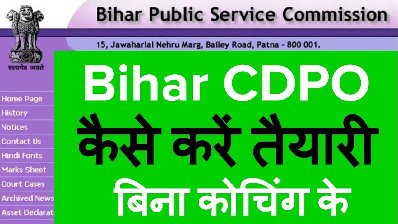 Bihar CDPO Exam 2018 : रामबाण रणनीति