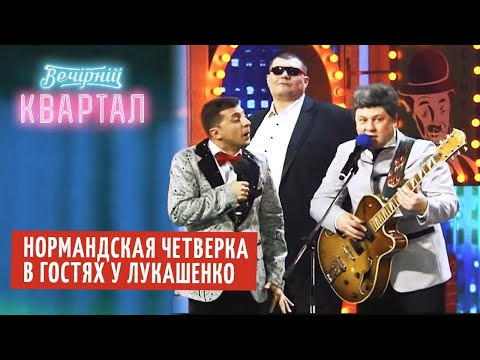 Порошенко, Путин и Меркель в гостях у Лукашенко - Подборка смешных приколов | Вечерний Квартал 2020