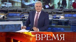 """Выпуск программы """"Время"""" в 21:00 от 09.03.2020"""