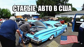 Почему американцы ездят на старых машинах? Chevrolet 1950 года за 7500$