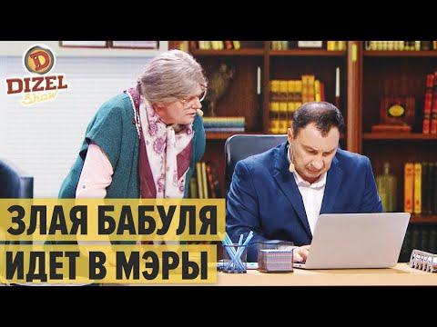 Выборы в Украине 2020: злая бабка идет в мэры Киева — Дизель Шоу 2020 | ЮМОР ICTV