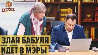 Выборы в Украине 2020: злая бабка идет в мэры Киева — Дизель Шоу 2020   ЮМОР ICTV