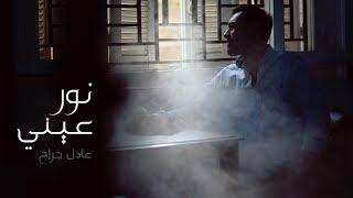 عادل جراح - يا نور عيني   Adel Jarrah - Ya Noor Ayni