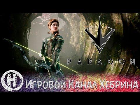 видео: paragon - Первый взгляд