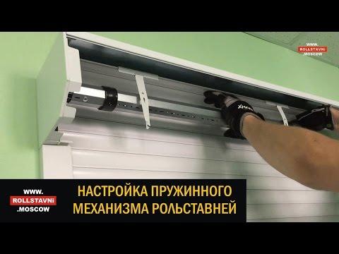 видео: Как настроить пружинный механизм рольставней