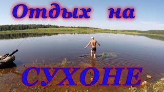 Сплав с Кирюхой по Сухоне... Не рыбалка, а отдых!!!