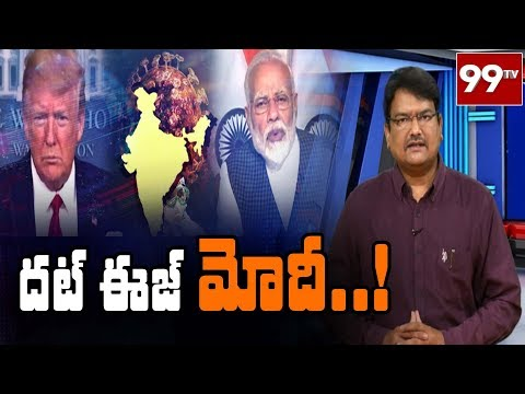 దట్ ఈజ్ మోదీ..! | PM Modi Release Anti-Malarial Drug 'Hydroxychloroquine' To Fight COVID-19 | 99TV