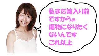 田中みな実 「私まだ嫁入り前ですからぁ傷物になりたくないんです、これ...