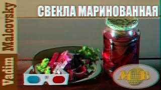 3D stereo red-cyan Консервация. Маринованная свекла консервированная. Мальковский Вадим