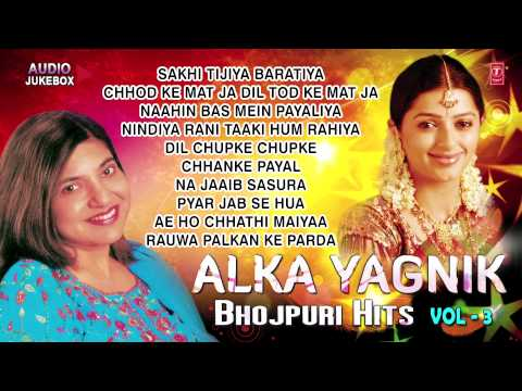 Alka Yagnik - Bhojpuri Hits - Audio Songs Jukebox - Vol.3
