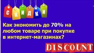 Как покупать до 70% дешевле любой товар в интернет-магазинах  (Одежда, смартфоны и т.д)(О том, как получить скидку 70% практически на любой товар при покупках в интернет-магазинах. (Одежда, смартфон..., 2013-11-30T20:09:05.000Z)