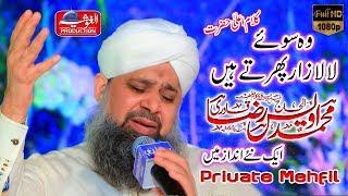 wa su Lalazar Phirte Hain  By Owais Raza Qadri New Mehfil e Naat Karachi 2019