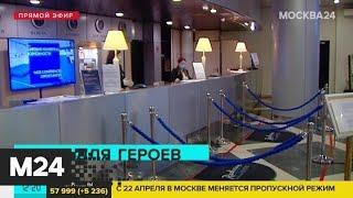 Медработники коронавирусных стационаров начали размещаться в московских отелях - Москва 24