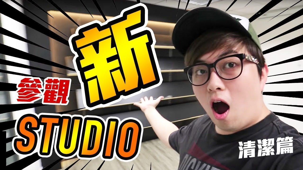 又租Studio喇! 同大家參觀下~~ - YouTube