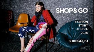 SHOP&GO Fashion Story Апрель 2020
