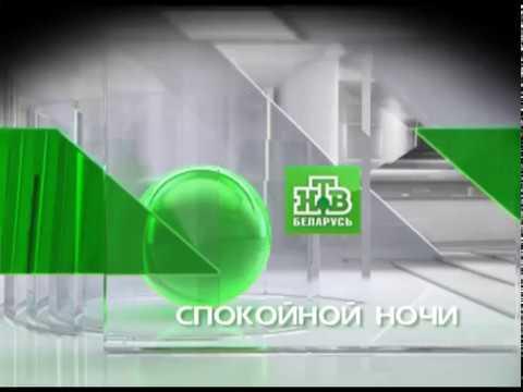 НТВ-Беларусь (04.08.2017) Конец эфира (часы не синхронизированны с видеорядом)