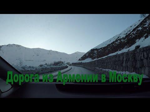 Дорога из Армении в Москву