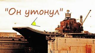 """""""Он утонул"""" или новые приключения Адмирала Кузнецова"""