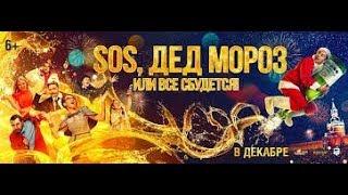 """""""SOS, Дед Мороз, или Всё сбудется""""! Русские фильмы 2017 Лучший фильм 2017"""