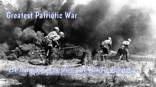 Alternative Great Patriotic War |  Альтернативная Великая Отечественная Война |  1 Episode |  1Серия