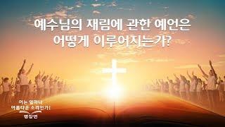 기독교 영화 <이는 얼마나 아름다운 소리인가!>명장면(1)예수님의 재림에 관한 예언은 어떻게 이루어지는가?