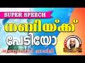 നബി തങ്ങളുടെ ധൈര്യം...  E P Abubacker Al Qasimi New 2016 | Latest Islamic Speech In Malayalam video