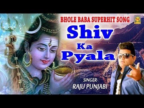 2018 Superhit Bhole Baba Song By Raju Punjabi | Shiv Ka Pyala | Haryanvi Dj Song 2018 | Trimurti