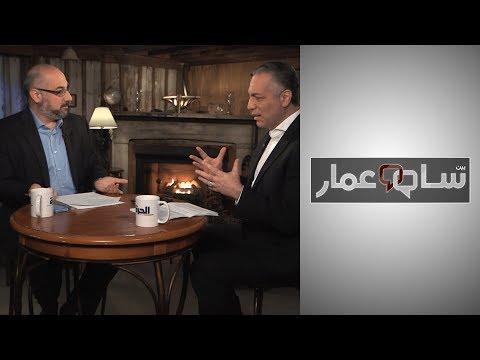 عمار عبد الحميد: لا فرق لدى الا?سلاميين بين 1400 سنة وساعة!  - 23:58-2020 / 2 / 13