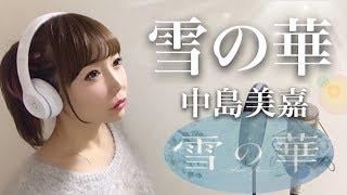 雪の華/中島美嘉【映画『雪の華』主題歌】(フル歌詞付き)-cover(yukinohana/Nakashima Mika)