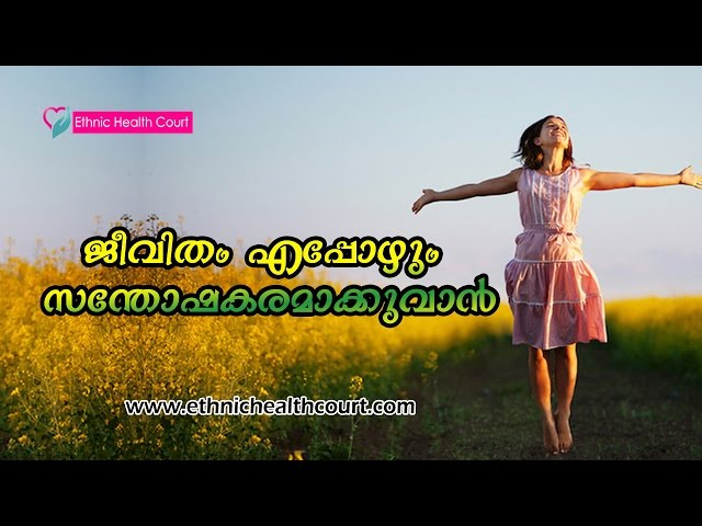 Tips To Maintain Happy Life - Positive Thinking Motivational Video in malayalam| Ethnic Health Court