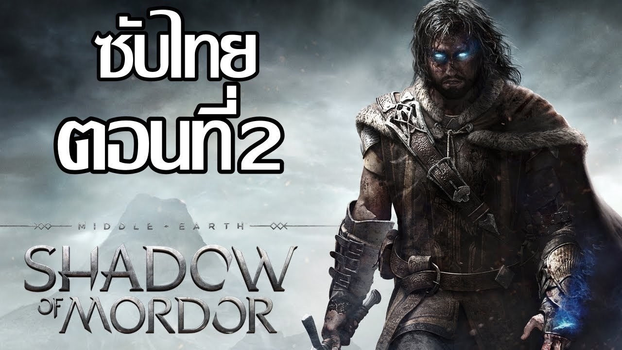 Middle-earth: Shadow of Mordor : ซับไทย ตอนที่ 2 (ระดมทุน)