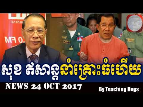 Cambodia TV News: CMN Cambodia Media Network Radio Khmer Morning Tuesday 10/24/2017