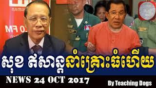 Cambodia TV News: CMN Cambodia Media Network Radio Khmer Morning Tuesday 10/24/2017