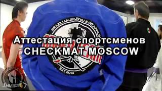 Аттестация спортсменов CHECKMAT MOSCOW