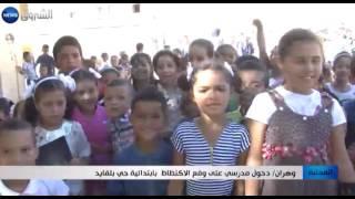 وهران: دخول مدرسي على وقع الإكتظاظ بابتدائية حي بلقايد