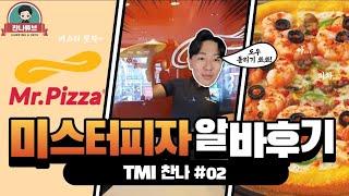 [TMI 찬나] 2화 I 피자집 알바 후기