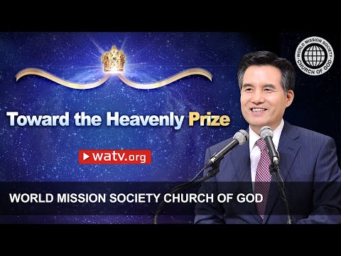 Toward the Heavenly Prize   WMSCOG, Church of God, Ahnsahnghong, God the Mother