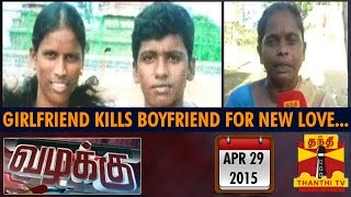 Vazhakku (Crime Story) : Girlfriend Kills Boyfriend Brutally for New Love (29/04/2015)
