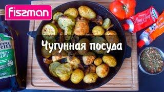 Чугунная посуда Fissman(, 2016-08-02T16:14:45.000Z)
